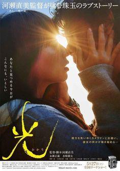 """Con un título muy sugestivo, la directora japonesa Naomi Kawase nos presenta su penúltima película, una historia dramática plena de sensualidad. Hacia la luz sigue la senda trazada por su anterior film Una pasteleria en Tokio, un tipo de cine al que muchos lo consideran """"new age"""", y tras el que se esconde una mirada con matices """"zen""""."""