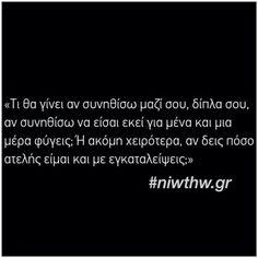 #Niwthw