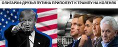 Российские олигархи ведут переговоры о том, как избежать попадания под санкции.   Крупные российские бизнесмены, близкие кполитическому...