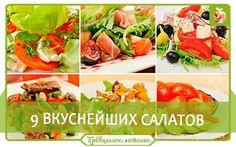 9 рецептов