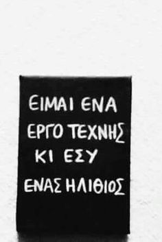 Postcards From Italy, Funny Quotes, Funny Memes, Funny Statuses, Greek Quotes, Poetry Quotes, I Am Happy, Just Love, Letter Board