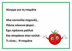 dreamskindergarten Το νηπιαγωγείο που ονειρεύομαι !: Αινίγματα για τα λαχανικά Healthy Diet For Kids, Healthy Eating, Greek Language, Eating Habits, Nutrition, Learning, School, Kindergarten, Blog