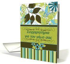 Greek card: Greek Wedding Congratulations Greeting Card by Cherie