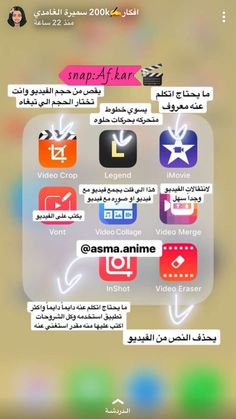 Applis Photo, Font App, Iphone App Layout, Good Photo Editing Apps, Learning Websites, Pics Art, Foto Pose, Tecno, Mobile App