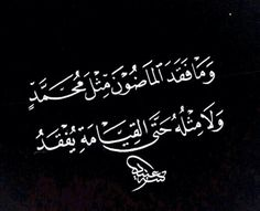 . Arabic Poetry, Sad Heart, Sufi, Muhammad, Islamic Art, Arabic Calligraphy, Positivity, Sayings, Quotes