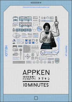 Tumblr: gurafiku:    Japanese Poster: Appken. Hami Miharu Matsunaga. 2015