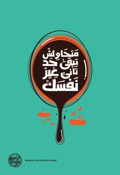New Arabic Typography by Ibrahim Hamdi, via Behance