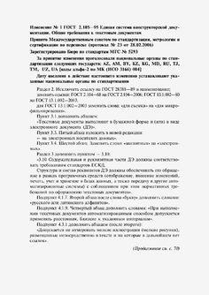 Изменение №1 к ГОСТ 2.105-95