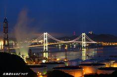 室蘭夜景 函館の夜景にも負けない、室蘭の夜景