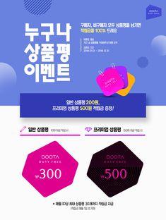 누구나 상품평 이벤트 > 이벤트 > 홈 Web Design, Logo Design, Window Poster, Korean Design, Promotional Design, Event Page, Web Banner, Banner Design, Infographic