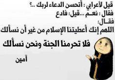 دعاء : اللهم انك اعطيتنا الاسلام من غير ان نسألك فلا تحرمنا الجنة ونحن نسألك
