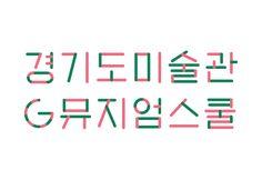 G Museum School - 김가든 Kimgarden