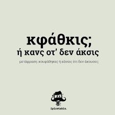 Funny Greek Quotes, Funny Quotes, Graffiti Artwork, Beach Photography, Funny Moments, Picture Video, Favorite Quotes, Funny Stuff, Humor