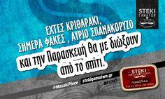Εχτές κριθαράκι, σήμερα φακές @MosaicPiece - http://stekigamatwn.gr/f4743/