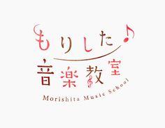 morishita music school by masaomi fujita, via Behance http://www.pinterest.com/chengyuanchieh/asian-logo/