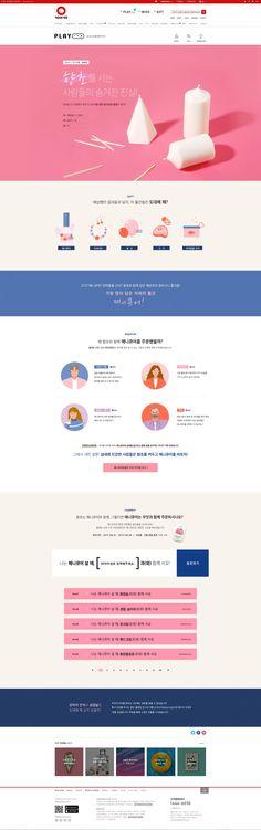 [텐바이텐] 장바구니 탐구생활 Pop Up Banner, Web Banner, Web Design, Page Design, Web Portfolio, Event Banner, Promotional Design, Event Page, Ui Web