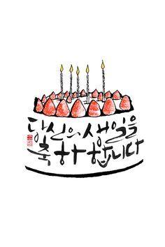 생일 캘리 - Google 검색