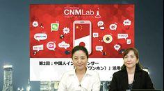 中国70兆円市場の鍵を握るインフルエンサー「網紅(ワンホン)」活用術《「Schoo(スクー)」オンライン授業Web再現》