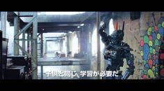 映画『チャッピー』予告1 2015年5月23日(土)公開