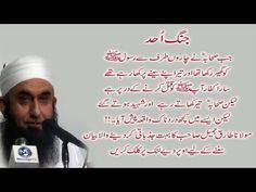 Jang e ohad ka Dard Bhara Bayan With Quran aur Hadees Islamic Society, Allah Quotes, Quran, Arabic Calligraphy, Arabic Calligraphy Art, Holy Quran