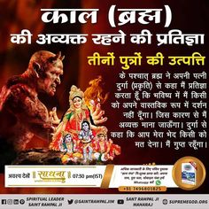 Believe In God Quotes, Quotes About God, Durga, Krishna, Vishnu Mantra, Happy Thursday Images, Devil Quotes, Creator Of The Universe, Allah God