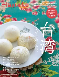 Living In China, Motion Design, Layout Design, Packaging Design, Menu, Magazine, Fruit, Taiwan, Food