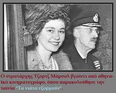 Λόλα, να ένα άλλο: Φρειδερίκη : Μια βασίλισσα «Φρίκη» και ένα από τα πιο μισητά πρόσωπα της ελληνικής Ιστορίας ! Greek Royalty, Casa Real, Einstein, Politics, History, Blog, Greece, Historia, Greek Royal Family