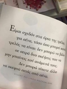 New quotes greek love for him Ideas Σε θέλω Smile Quotes, New Quotes, Change Quotes, Quotes For Him, Happy Quotes, Motivational Quotes, Funny Quotes, Inspirational Quotes, Poetry Quotes
