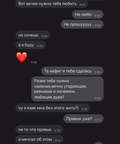 Pretty Words, Beautiful Words, Funny Club, Russian Quotes, Stupid Love, Current Mood Meme, Cute Messages, Cute Texts, Cute Love Quotes