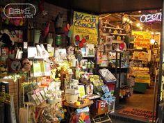VILLAGE VANGUARD自由が丘 / ヴィレッジヴァンガード | 自由が丘.net 店舗情報 | 独特な雰囲気の人気店☆ 大人もワクワク遊べる本屋がコンセプトのお店♪