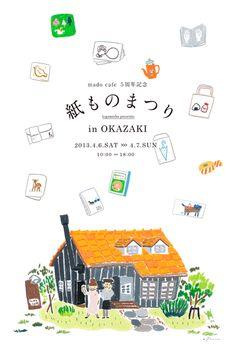 紙ものまつり in OKAZAKI