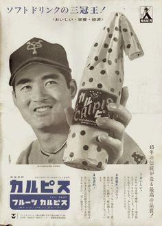 """昭和スポット巡りさんのツイート: """"昭和38年 広告 いろいろ… """""""
