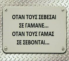 Greek Quotes, True Stories, Favorite Quotes, Wisdom, Thoughts, Motivation, Words, Funny, Angel