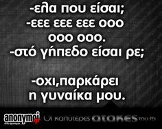 Οι Μεγάλες Αλήθειες της Πέμπτης Speak Quotes, Wise Quotes, Funny Greek Quotes, Bring Me To Life, Stupid Funny Memes, Funny Shit, Clever Quotes, Have A Laugh, Just For Laughs
