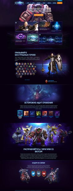 Лендинг Heroes of The Storm http://eu.battle.net/heroes/ru/