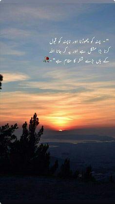 Soul Love Quotes, Love Quotes In Urdu, Urdu Love Words, Urdu Quotes, Poetry Quotes, Life Quotes, Poetry Lines, Poetry Pic, Urdu Thoughts