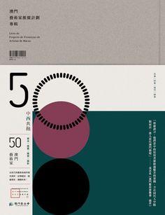 Something Moon – Livro de Projecto de Promoção de Artistas de Macau, 2015
