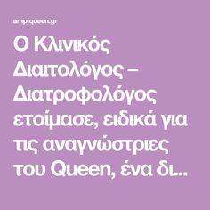 Ο Κλινικός Διαιτολόγος – Διατροφολόγος ετοίμασε, ειδικά για τις αναγνώστριες του Queen, ένα διατροφικό πρόγραμμα βασισμένο στη δίαιτα ORAC. Hair Beauty, Wellness, Diet, Queen, Women's Fashion, Fitness, Fashion Women, Show Queen