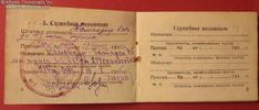 Collect Russia Red Army Officer Photo ID, issued on 16 July 1944 to Junior Lieutenant Grigory Kozyr. Soviet Russian Red Army, Read More, Russia, Collection