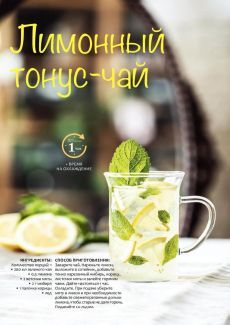 Yummy Drinks, Healthy Drinks, Yummy Food, Healthy Recipes, Keto Drink, Cool Kitchen Gadgets, Tea Ceremony, Drinking Tea, No Cook Meals