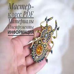 Часто, покупая у меня МК в коробочке, девушки спрашивают, что будет внутри. . Лучше всего не рассказывать, а показать)) И пока готовится очередной МК, можно попробовать сделать брошь Жук. #veninnas #soutachejewelry #soutachemania #jewelry #мастеркласс #мастер_класс #мастерклассPDF