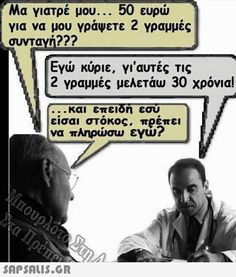 αστειες εικονες με ατακες Clever Quotes, Funny Quotes, English Jokes, The Funny, Funny Shit, Funny Stuff, Magic Words, Greek Quotes, Laugh Out Loud