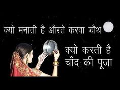 Story Behind Celebrating Karva Chauth   क्यों मानती है औरते करवा चौथ   क...
