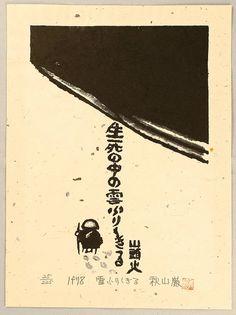 Iwao Akiyama | Santoka - Through the Snow, 1978