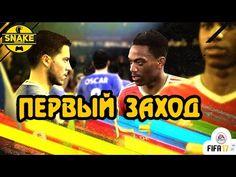 FIFA 17 • ПЕРВЫЙ ЗАХОД И ЭТО ЧЕЛСИ vs МЮ
