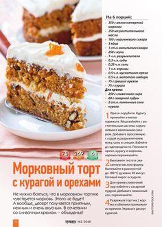 Kpdn 02 2016 by sahalin - issuu Cake Cookies, Sugar Cookies, Russian Recipes, Secret Recipe, Sweet Cakes, Banana Bread, Cake Recipes, Food And Drink, Cooking Recipes