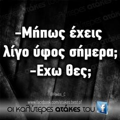 Funny Images, Funny Pictures, Let's Have Fun, Life Philosophy, Greek Quotes, True Words, Sarcasm, I Laughed, Friendship