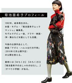 菊池亜希子プロフィール