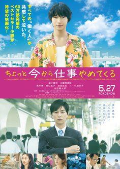 不幹了!我開除了黑心公司|ちょっと今から仕事やめてくる| 114min / 2017 |#成島出   #福士蒼汰   #工藤阿須加   #黒木華   #東宝   #Japan   #Movie   #Poster