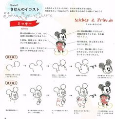 [ B o o k . D e t a i l s ] Language: Japanese Condition: Brand New Pages: 80 pages in Japanese Date of Publication: 2013/08 Item Number: 1296-2 Japanese Kawaii drawing book. You can enjoy drawing kawaii Disney characters + motifs. This book brings you great hints + inspirations